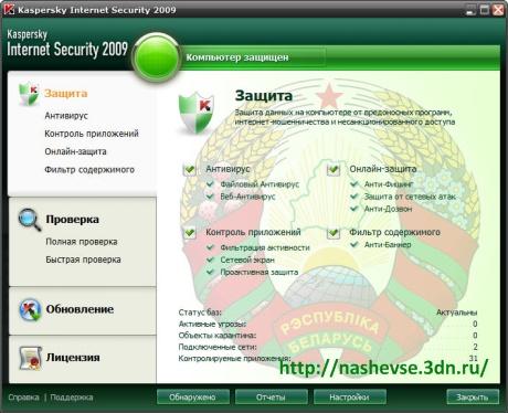 Скачать Антивирус Касперского 6/7/8/9/10/11/12 Бесплатные ключи, скины